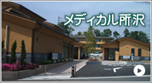 地域診療複合施設 メディカル所沢